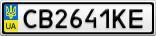 Номерной знак - CB2641KE