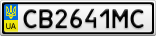 Номерной знак - CB2641MC