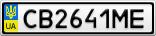 Номерной знак - CB2641ME