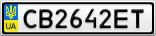 Номерной знак - CB2642ET