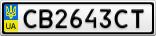 Номерной знак - CB2643CT
