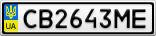 Номерной знак - CB2643ME