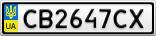 Номерной знак - CB2647CX
