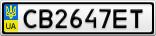 Номерной знак - CB2647ET