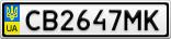 Номерной знак - CB2647MK