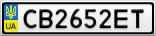 Номерной знак - CB2652ET