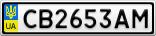 Номерной знак - CB2653AM