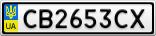 Номерной знак - CB2653CX