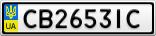Номерной знак - CB2653IC