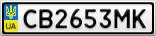 Номерной знак - CB2653MK