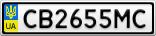 Номерной знак - CB2655MC