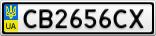 Номерной знак - CB2656CX