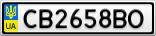 Номерной знак - CB2658BO