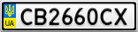 Номерной знак - CB2660CX