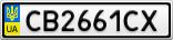Номерной знак - CB2661CX