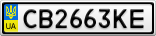 Номерной знак - CB2663KE