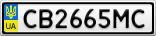 Номерной знак - CB2665MC