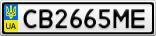 Номерной знак - CB2665ME