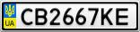 Номерной знак - CB2667KE