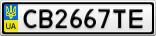 Номерной знак - CB2667TE