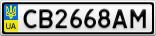 Номерной знак - CB2668AM