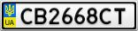 Номерной знак - CB2668CT