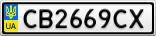 Номерной знак - CB2669CX