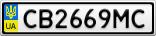 Номерной знак - CB2669MC