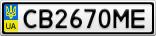 Номерной знак - CB2670ME