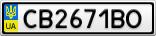 Номерной знак - CB2671BO