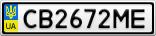Номерной знак - CB2672ME