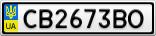Номерной знак - CB2673BO