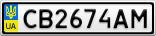 Номерной знак - CB2674AM