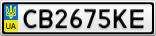 Номерной знак - CB2675KE