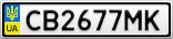 Номерной знак - CB2677MK