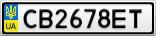 Номерной знак - CB2678ET