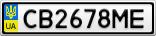 Номерной знак - CB2678ME