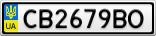 Номерной знак - CB2679BO