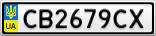 Номерной знак - CB2679CX