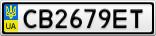 Номерной знак - CB2679ET
