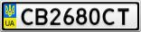 Номерной знак - CB2680CT