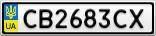 Номерной знак - CB2683CX