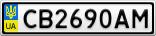 Номерной знак - CB2690AM