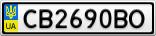 Номерной знак - CB2690BO