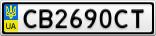 Номерной знак - CB2690CT