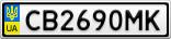 Номерной знак - CB2690MK
