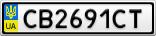 Номерной знак - CB2691CT