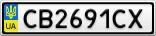 Номерной знак - CB2691CX