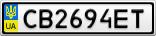 Номерной знак - CB2694ET