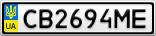 Номерной знак - CB2694ME